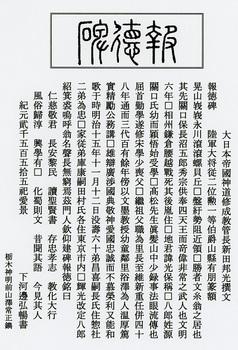 報徳碑(碑文).jpg