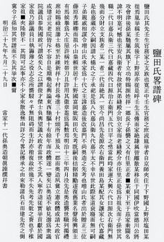 塩田氏畧譜碑(吹上町).jpg