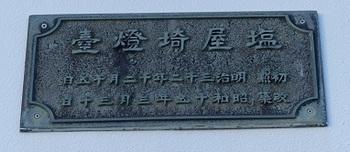 塩谷崎灯台7.jpg