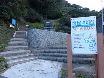 塩谷崎灯台4.jpg
