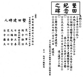 墾田紀念之碑(碑文写し).jpg