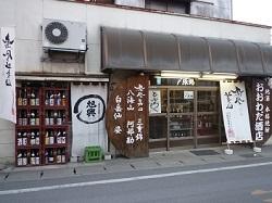 大和田酒店.jpg