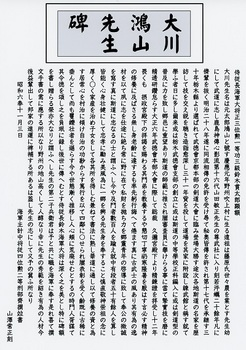 大川鴻山先生碑文.jpg