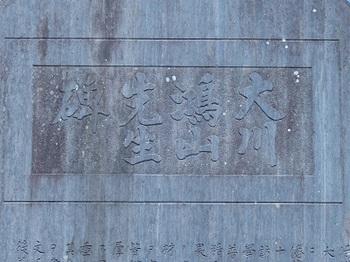 大川鴻山先生碑2.jpg