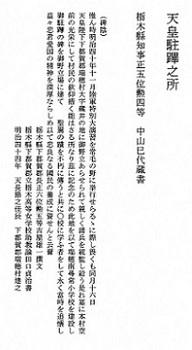 天皇駐蹕之所(大平町蔵井).jpg