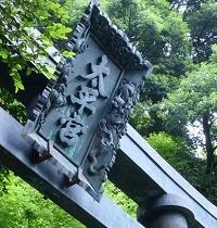 太平山神社2.jpg