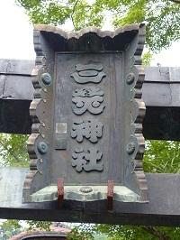 太平山神社4.jpg