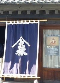 太田蔵日除け暖簾.jpg