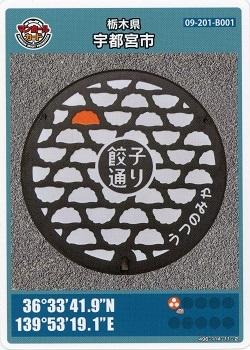 宇都宮市2マンホールカード.jpg
