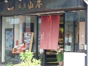 山本総本店2.jpg
