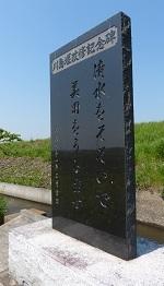 川島堰記念碑.jpg