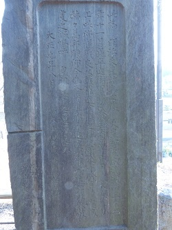 御野立記念の碑2.jpg