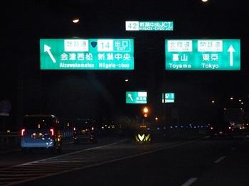 復路新潟中央JCT.jpg