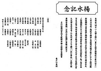 揚水記念碑(碑文写し).jpg