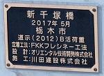 新千塚橋5.jpg