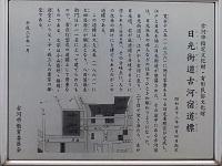 日光道中道標説明板.jpg