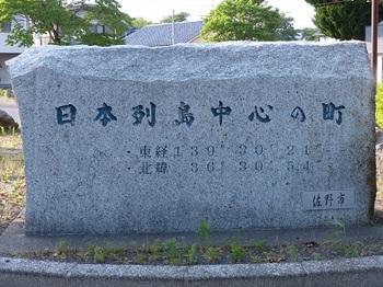 日本列島中心の町2.jpg