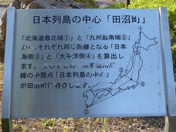 日本列島中心の町3.jpg