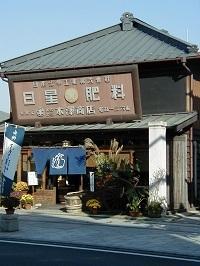 本澤商店2.jpg