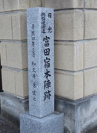 本陣跡の碑.jpg