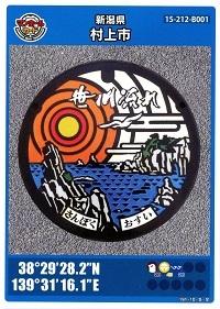 村上市マンホールカード2.jpg