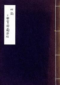 村誌・下都賀郡薗部村(表紙).jpg