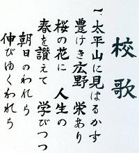 栃西中校歌.jpg