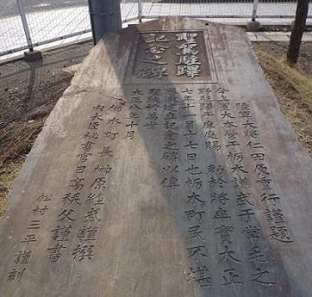 横たわる聖駕駐蹕記念之碑.jpg