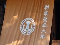 横山郷土館日除け暖簾.jpg