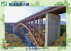 橋カード(表).jpg