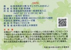 橋カード(裏).jpg