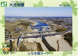 橋カード.jpg