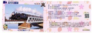 橋カード五行川橋梁1.jpg