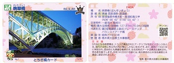 橋カード晩翠橋1.jpg