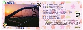 橋カード松原大橋1.jpg