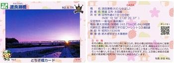 橋カード渡良瀬橋1.jpg