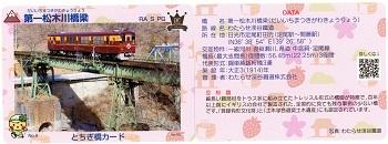 橋カード第一松木川橋梁1.jpg