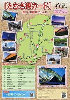 橋カード2018.jpg
