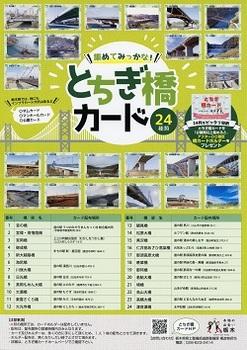 橋カード2019.jpg