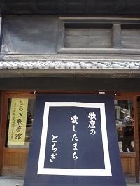 歌麿館日除け暖簾.jpg