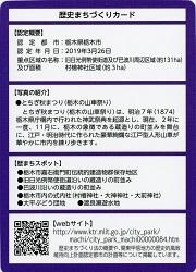 歴まちカード(裏).jpg