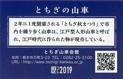 歴コレカード(裏).jpg