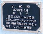 永宮橋2.jpg