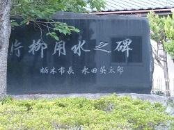 片柳用水之碑(正面写真).jpg