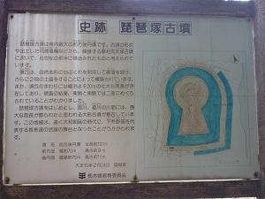 琵琶塚古墳説明板.jpg