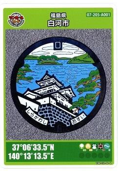 白河市マンホールカード.jpg
