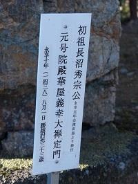 皆川秀宗の墓.jpg