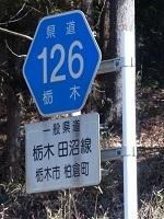 県道126号線標識.jpg