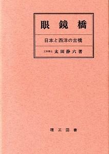 眼鏡橋の本.jpg