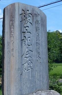 石碑の正面.jpg